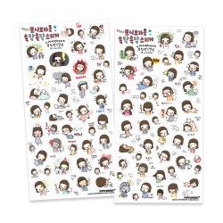 Stickers Talk Talk Day & Day