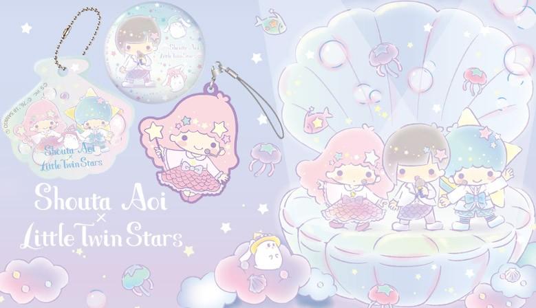 Shouta Aoi x Little Twin Stars merch já disponível na Kawaii Panda!
